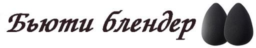 Бьюти блендер (Спонжик)