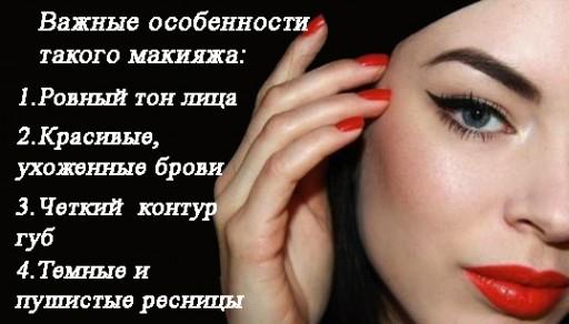 стрелки и красные губы